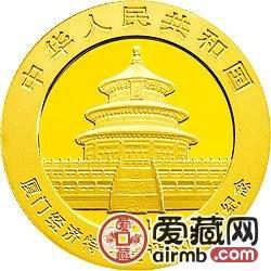 厦门经济特区建设30周年金银币熊猫加字1/4盎司金币