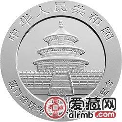 厦门经济特区建设30周年金银币熊猫加字1盎司银币