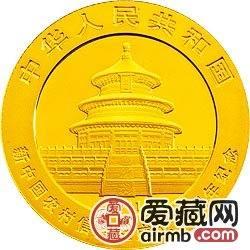 新中国农村信用社成立60周年金银币熊猫加字1/4盎司金币