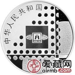 2010北京国际邮票钱币博览会金银币10元银币