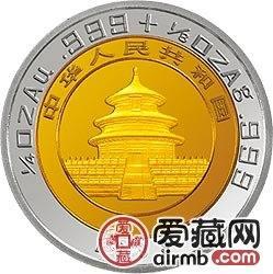 1993版熊猫双金属币