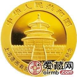 上海造币有限公司成立90周年金银币熊猫加字1/4盎司激情乱伦