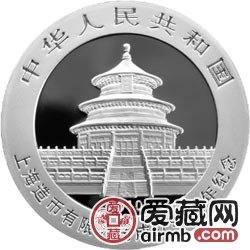 上海造币有限公司成立90周年金银币熊猫加字1盎司银币