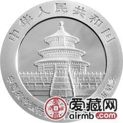 中国农业银行股份有限公司上市金银币熊猫加字1盎司银币