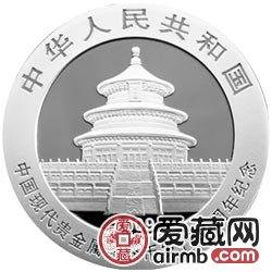 中国现代贵金属纪念币发行30周年金银币熊猫加字1盎司银币