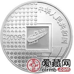 2009北京国际钱币博览会金银币10元银币