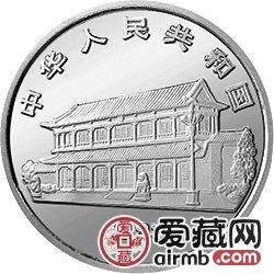 毛泽东诞辰100周年金银币5盎司毛泽东办公像银币