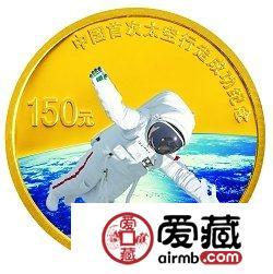 中国首次太空行走成功金银币1/3盎司激情乱伦