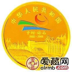 海南经济特区成立20周年金银币1/4盎司金币