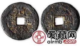 日本古钱币宽永通宝