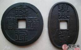 琉球通宝古钱币