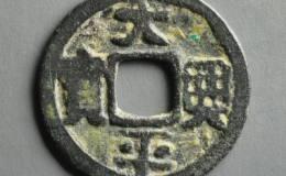 安南太平兴宝古钱币详解及图片鉴赏