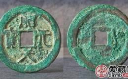 安南顺天大宝古钱币图片鉴赏与详情介绍
