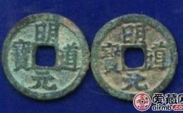 古钱币安南明道元宝图片鉴赏与详情