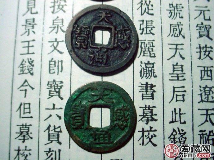 安南天感元宝古钱币典故详解 安南天感元宝古钱币种类大全