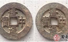 古钱币安建中通宝详解 安建中通宝古钱币图片鉴赏