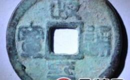 安南政平通宝古钱币详情介绍 古钱币安南政平通宝图片鉴赏