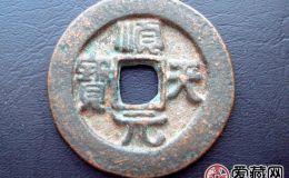 安南顺天元宝古钱币图片鉴赏与详情介绍
