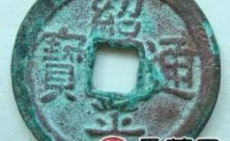 安南绍平通宝古钱币图片鉴赏与详情