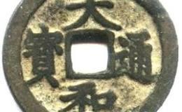 安南大和通宝古钱币图片鉴赏与详情