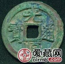 安南光顺通宝古钱币图片鉴赏与解析