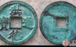 安南洪德通宝古钱币图片鉴赏与解析