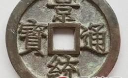 安南景统通宝古钱币图片鉴赏与解析