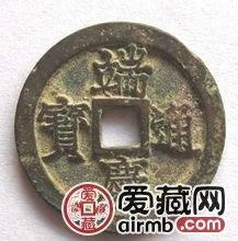 安南端庆通宝古钱币图片鉴赏与解析