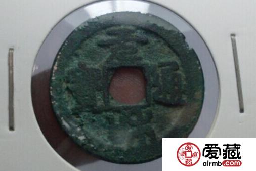 安南元和通宝古钱币图片鉴赏与解析