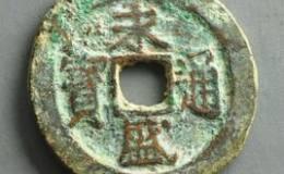 安南永盛通宝古钱币图片鉴赏与解析