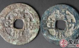 安南景兴内宝古钱币图片鉴赏与解析