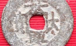 安南景兴太宝古钱币图片鉴赏与解析
