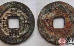 安南景兴中宝古钱图片鉴赏与解析