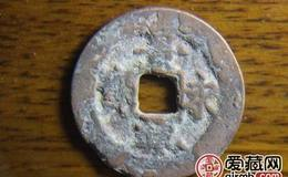 安南景兴永宝古钱币图片鉴赏与解析
