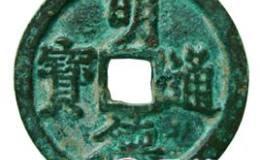 安南明德通宝古钱币图片鉴赏与解析