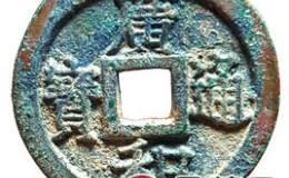安南广和通宝古钱币图片鉴赏与解析