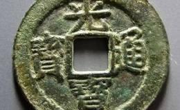 安南光宝通宝古钱币图片鉴赏与解析