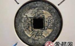 安南泰德通宝古钱币图片鉴赏与解析