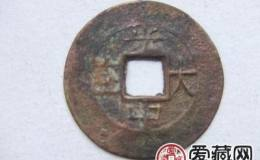 安南光中大宝古钱币图片鉴赏与解析