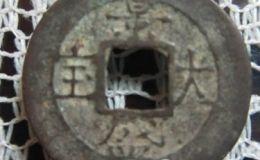 安南景盛大宝古钱币图片鉴赏与解析