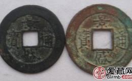 安南景盛通宝古钱币图片鉴赏与解析