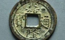 安南嘉隆通宝古钱币图片鉴赏与解析