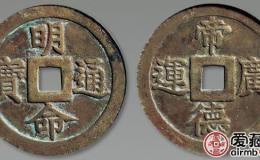 安南明命通宝古钱币图片鉴赏与解析