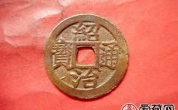安南绍治通宝古钱币图片鉴赏与解析