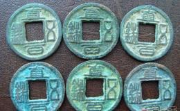 蜀五铢钱古钱币