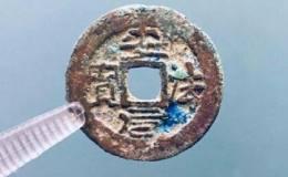 安南安法元宝古钱币