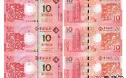 澳门生肖龙钞三连体收藏价值极高