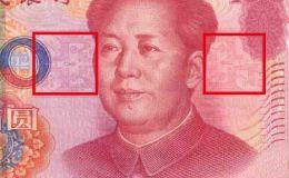 """第五套人民币一百元""""跪拜猫""""大揭秘"""