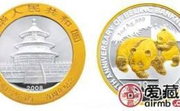 北京印钞厂建厂100周年金银币熊猫加字银币