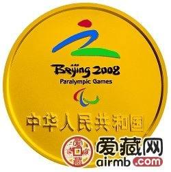 2008年残奥会金银币1/3盎司金币